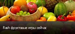 flash фруктовые игры сейчас