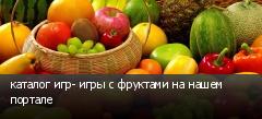 каталог игр- игры с фруктами на нашем портале