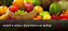 играй в игры с фруктами на выбор