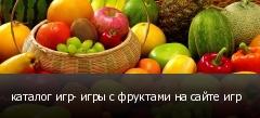 каталог игр- игры с фруктами на сайте игр