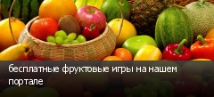 бесплатные фруктовые игры на нашем портале