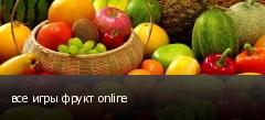 все игры фрукт online