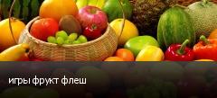 игры фрукт флеш