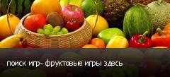 поиск игр- фруктовые игры здесь