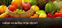 найди на выбор игры фрукт