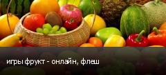 игры фрукт - онлайн, флеш