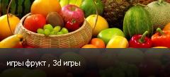 игры фрукт , 3d игры