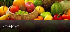 игры фрукт