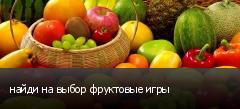 найди на выбор фруктовые игры