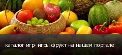 каталог игр- игры фрукт на нашем портале