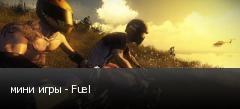 мини игры - Fuel