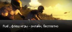 Fuel , флеш игры - онлайн, бесплатно