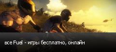 все Fuel - игры бесплатно, онлайн