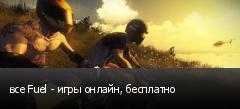 все Fuel - игры онлайн, бесплатно