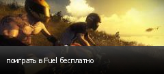 поиграть в Fuel бесплатно