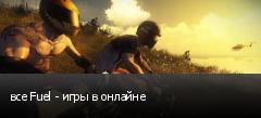 все Fuel - игры в онлайне