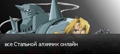 все Стальной алхимик онлайн