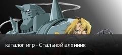 каталог игр - Стальной алхимик