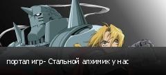 портал игр- Стальной алхимик у нас