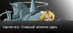 портал игр- Стальной алхимик здесь