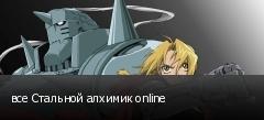 все Стальной алхимик online