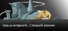 игры в интернете - Стальной алхимик