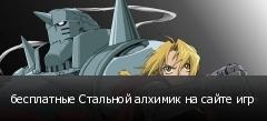 бесплатные Стальной алхимик на сайте игр