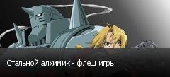 Стальной алхимик - флеш игры