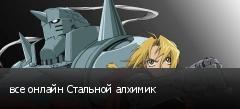 все онлайн Стальной алхимик