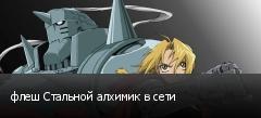 флеш Стальной алхимик в сети