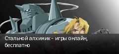 Стальной алхимик - игры онлайн, бесплатно