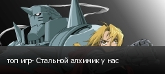 топ игр- Стальной алхимик у нас