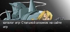 каталог игр- Стальной алхимик на сайте игр
