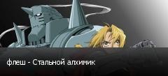 флеш - Стальной алхимик