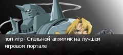 топ игр- Стальной алхимик на лучшем игровом портале
