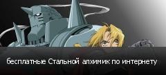 бесплатные Стальной алхимик по интернету