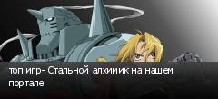 топ игр- Стальной алхимик на нашем портале