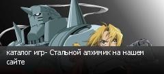каталог игр- Стальной алхимик на нашем сайте