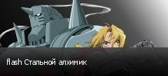 flash Стальной алхимик