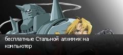 бесплатные Стальной алхимик на компьютер
