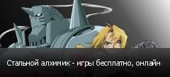 Стальной алхимик - игры бесплатно, онлайн