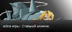 online игры - Стальной алхимик