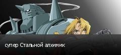 супер Стальной алхимик