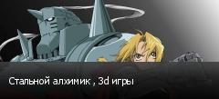 Стальной алхимик , 3d игры