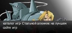 каталог игр- Стальной алхимик на лучшем сайте игр