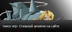 поиск игр- Стальной алхимик на сайте