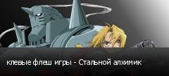клевые флеш игры - Стальной алхимик
