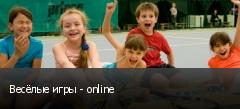 Весёлые игры - online