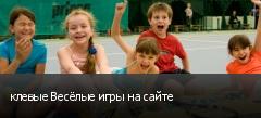 клевые Весёлые игры на сайте