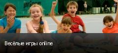 Весёлые игры online
